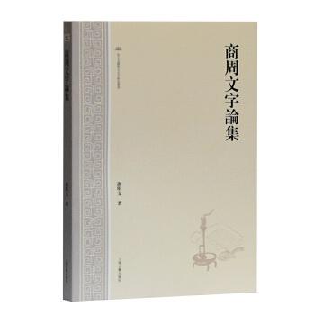 商周文字论集(出土文献与古文字研究丛书) 上海古籍出版