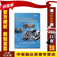正版包票机械制造加工企业设备管理与隐患排查 2DVD 视频音像光盘影碟片