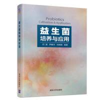 益生菌培养与应用 9787302504955 闫海 尹春华 刘晓璐 清华大学出版社