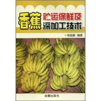 香蕉贮运保鲜及深加工技术