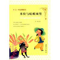 王一梅温馨童话:米粒与蛤蟆城堡