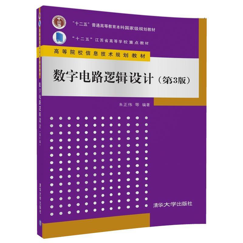 数字电路逻辑设计(第3版)