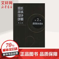 给水排水设计手册(第2册建筑给水排水第3版) 中国核电工程有限公司 编