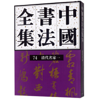 中国书法全集(74 清代名家一) 9787500319009 荣宝斋出版社 荣宝斋出版社正版现货