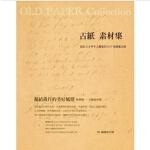 港台原版 OLD PAPER Collection古�素材集:�O�人&手作人�鄣�307����