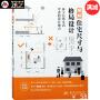 图解住宅尺寸与格局设计 日本专家编辑 日本住宅室内空间布局设计要点 室内设计基础理论书籍