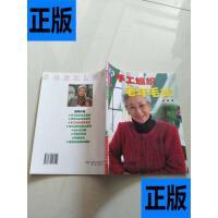 【二手旧书9成新】服饰沙龙:手工编织老年毛衣【,品相?