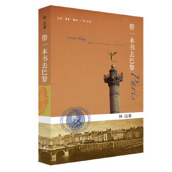 带一本书去巴黎(pdf+txt+epub+azw3+mobi电子书在线阅读下载)