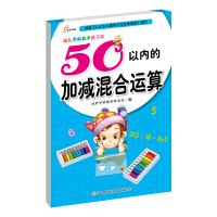 幼儿学前算术练习本:50以内的加减混合运算