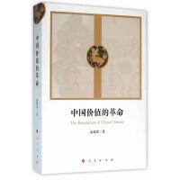 中国价值的革命