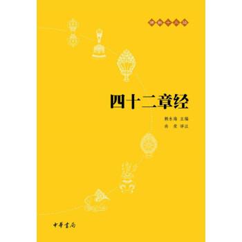 四十二章经(pdf+txt+epub+azw3+mobi电子书在线阅读下载)