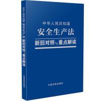 中华人民共和国安全生产法新旧对照与重点解读