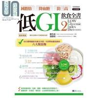 低GI饮食全书2【详解实践版】港台原版 柳秀乖 原水文化 饮食保健 健康食谱