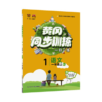 黄冈同步训练一年级语文 R人教 上册 2019秋万向思维
