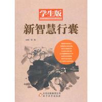 正版书籍 新智慧行囊 程帆 9787552200515 北京教育出版社