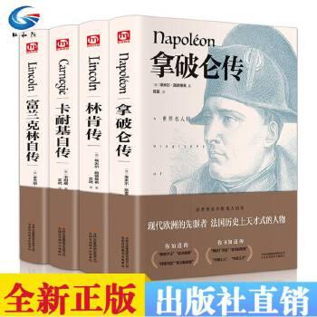 正版4册美国四大传记:富兰克林传+林肯传+卡耐基自传+拿破仑传