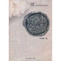 反复:艰难的共和之路张华腾北方文艺出版社9787531725985