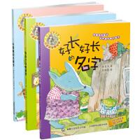 小人鱼童书馆名家拼音美绘版7-9(套装共3册)