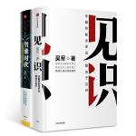 吴军经典图书套装:智能时代+见识