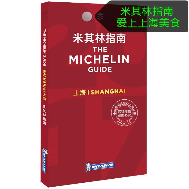 现货 米其林红宝书-上海餐厅酒店!中英双语 The Michelin Guide Shanghai 2017 上海旅游美食推荐书!Michelin Travel Publications进口原版 中英双语 米其林红宝书