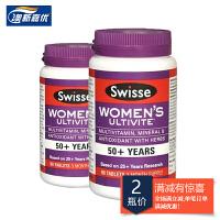【澳洲直邮】swisse 50岁以上女士专用复合维生素 增加抵抗力90粒 2瓶价 海外购