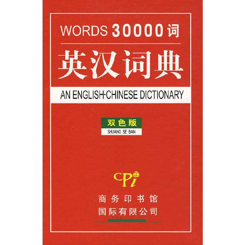 三万词英汉词典(双色版)