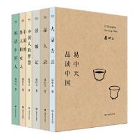 易中天品读中国(全6册)(百万畅销,2018全新修订版。品人录+读城记+大话方言+闲话中国人+中国的男人和女人+中国人