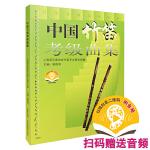 中国竹笛考级曲集(扫码听音乐)