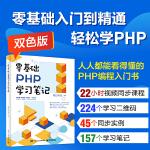 零基础PHP学习笔记
