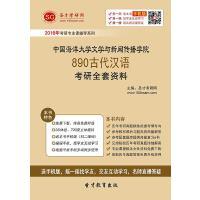 [考研全套]2019年中国海洋大学文学与新闻传播学院890古代汉语考研全套资料 电子书 送手机版网页版XJ40