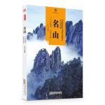 【XSM】印象中国 文明的印迹 名山 王佳;北京读图时代文化发展有限公司 黄山书社9787546141954