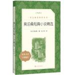 莫泊桑短篇小说精选(教育部统编《语文》推荐阅读丛书)