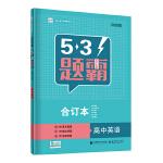 曲一线 合订本 高中英语 五三题霸 五三(2020)