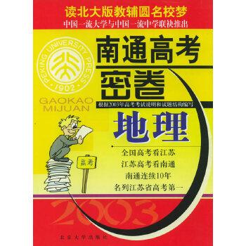 南通高考密卷: 地理(2003版)
