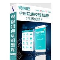 2017年中国联通校园招聘考试(市场营销)易考宝典软件(手机版)