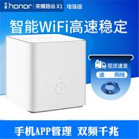 荣耀X1增强版无线路由器1200M千兆双频智能家用穿墙高速wifi