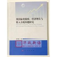 正版 我国*税收、经济增长与收入分配问题研究 张东敏 人民 出版社