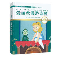 爱丽丝漫游奇境 彩绘注音 国际插画家倾情创作 中国播音主持金话筒奖得主全书朗读(有声) 9787304083236