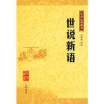世说新语--中华经典藏书