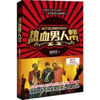 【旧书二手九成新】热血男人帮 张轩洋著 9787550232976 北京联合出版公司