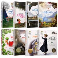 国际大奖全套8册 儿童文学7-8-9-10-12-15岁读物三四年级小学生课外阅读书籍五六年级必读青少年故事书经典名人传
