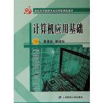 计算机应用基础(附习题与上级实验)(第二版)