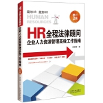 HR全程法律���――企�I人力�Y源管理高效工作指南(增�3版)(HR、商�杖耸俊⑵�I管理人�T、��臃�律��、企�I法律���的必���典)