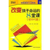 王金战系列图书-改变孩子命运的8堂课(初中代数)