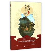 长江流域的佛寺道观