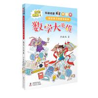 科普名家李毓佩讲给孩子的数学故事・数学大英雄 全彩插图版
