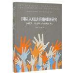 国际人权法实施机制研究――以经济、社会和文化权利为中心