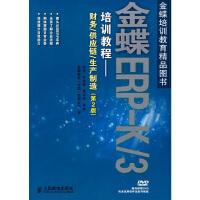 金蝶ERP-K/3培训教程――财务/供应链/生产制造(第2版) 何亮,牛全保,龚中华