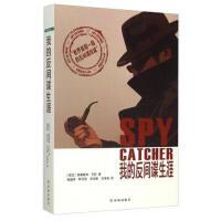 【二手旧书9成新】【正版现货】我的反间谍生涯 (荷兰)奥莱斯特.平托 译林出版社