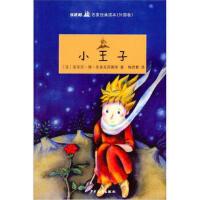 新书--双桅船名家经典读本(外国卷):小王子(货号:X1) [法] 圣埃克絮佩里,梅思繁 9787532490271